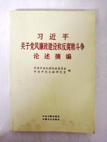 DB305764 习近平关于党风廉政建设和反腐败斗争论述摘编【一版一印】