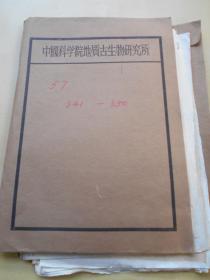 """50年代【古生物所鉴定化石鉴定资料一沓】里面有""""李星学""""院士签名·"""