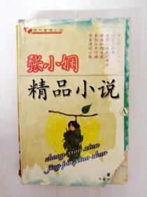 DB306417 張小嫻精品小說【一版一印】(書面破損)