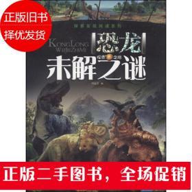 探索发现阅读系列:恐龙未解之谜 黑龙江美术出版社
