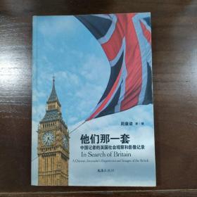 他们那一套:中国记者的英国社会观察和影像记录
