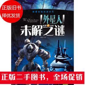 探索发现阅读系列:外星人未解之谜 黑龙江美术出版社