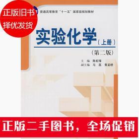 """普通高等教育""""十一五""""国家级规划教材:实验化学 (上册) (第2版)"""