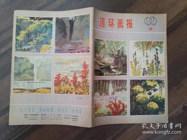连环画报1979年10月