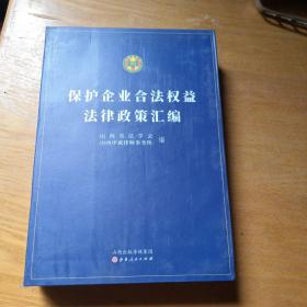 保护企业合法权益法律政策汇编(精装)