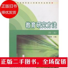 高等学校小学教育专业教材:教育研究方法(第2版)