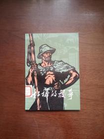 (文革红色经典)《杠棒的故事》(上海港码头工人回忆对比材料选编)(插图本)(全一册),上海人民出版社1973年平装32开、一版一印、馆藏书籍、全新未阅!包快递!