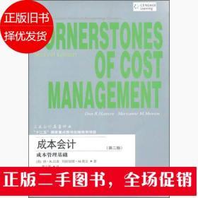 成本会计:成本管理基础(第二版)