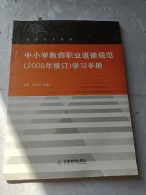 教师成长在线5:中小学教师职业道德 规范2008年修订学习手册
