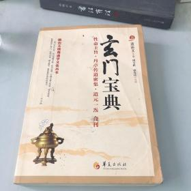 唐山玉清观道学文化丛书:玄门宝典