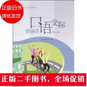 普通话口语交际第三版 李珉. 高等教育出版社