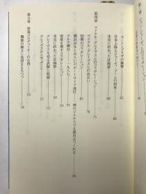 日文原版    浜野安宏