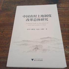 中国农村土地制度改革总体研究
