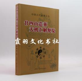 廿四山造葬天机汇解便览 中国古代堪舆大全 全新正版