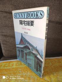 经典阳宅风水古籍《阳宅撮要》平装一册 ——实拍现货,不需要查库存,不需要从台湾发。欢迎比价,如若从台预定发售,价格更低!