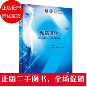 预防医学(第7版/本科临床/配增值)
