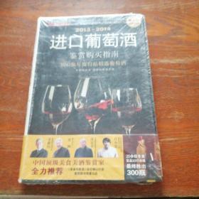 2013-2014进口葡萄酒鉴赏购买指南 未拆封