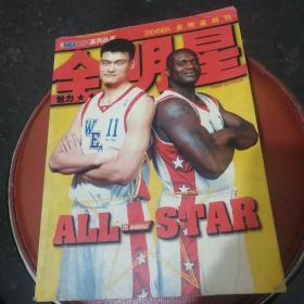 全明星 2004年NBA特刊
