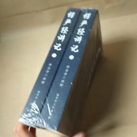 佛经讲记丛书:楞严经讲记(套装上下册)