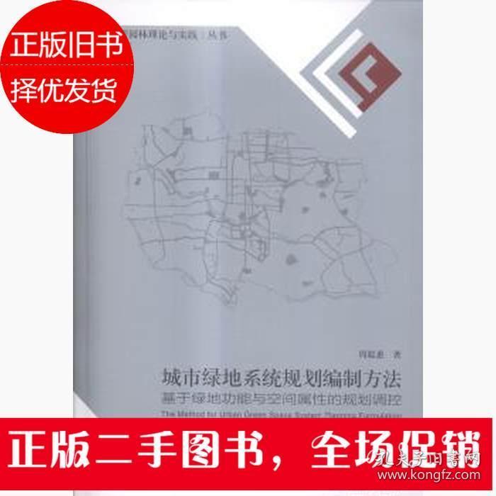现代风景园林理论与实践丛书·城市绿地系统规划编制方法:基于绿地功能与空间属性的规划调控