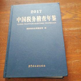 2017 中国税务稽查年鉴(含光盘,光盘未试)