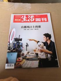三联生活周刊2020 25