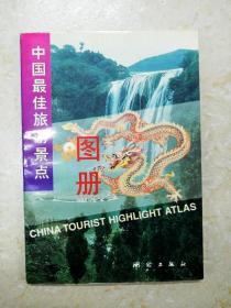 DC507985 中国最佳旅游景点图册【一版一印】