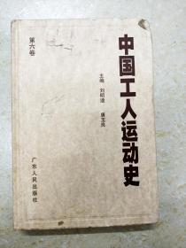 DC507979 中国工人运动史【第六卷】【一版一印】【封面有破损】