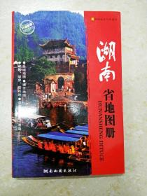 DC507969 湖南省系列地图册--湖南省地图册【全新版】