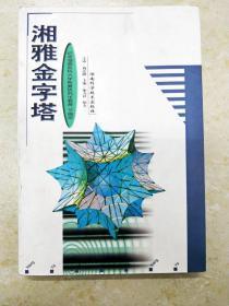 DC507966 湘雅金字塔--纪念湖南医科大学恢复研究生教育20周年【一版一印】