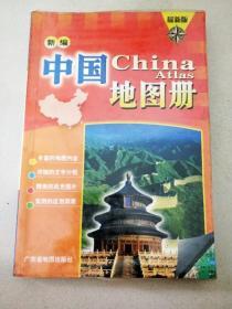 DC507948 新编中国地图册【最新版】