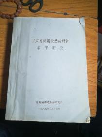 甘肃省环境天然放射性水平研究
