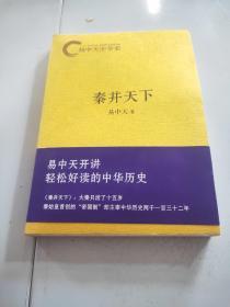 秦�K天下/易中天中�A史