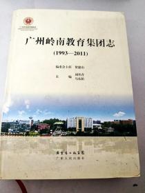 DC508159 广州岭南教育集团志【1993-2011】【一版一印】