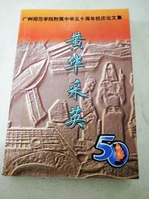 DC508130 广州师范学院附属中学五十周年校庆论文集 黄华采英