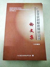 DC508088 广东省农村财政调研课题论文集 2004