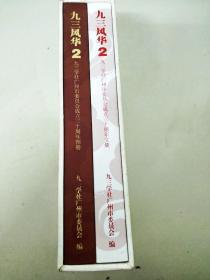 DC508043 九三风华2 九三学社广州市委员会成立三十周年文集/图册 共2本【盒装】