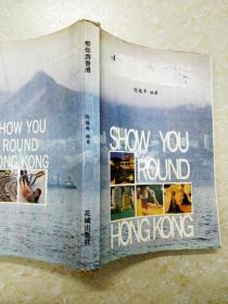 DC508036 带你游香港【一版一印】【内有读者签名】