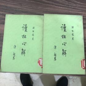 读杜心解(一,二)两册。