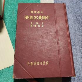 民国大学丛书 中国农家经济