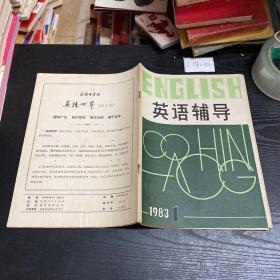 英语世界  英语辅导 1983.1  总第22期