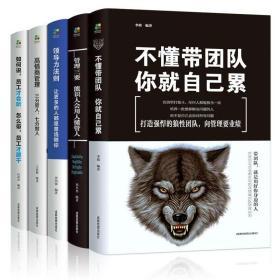 正版5册 管理方面的书籍 不懂带团队你就自己累管理做人领导者成