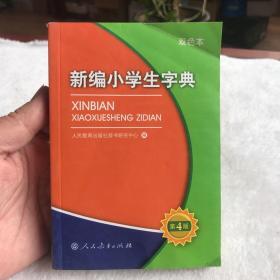 新编小学生字典(第4版 双色本)