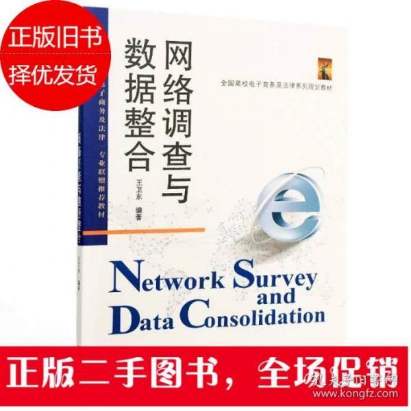 网络调查与数据整合