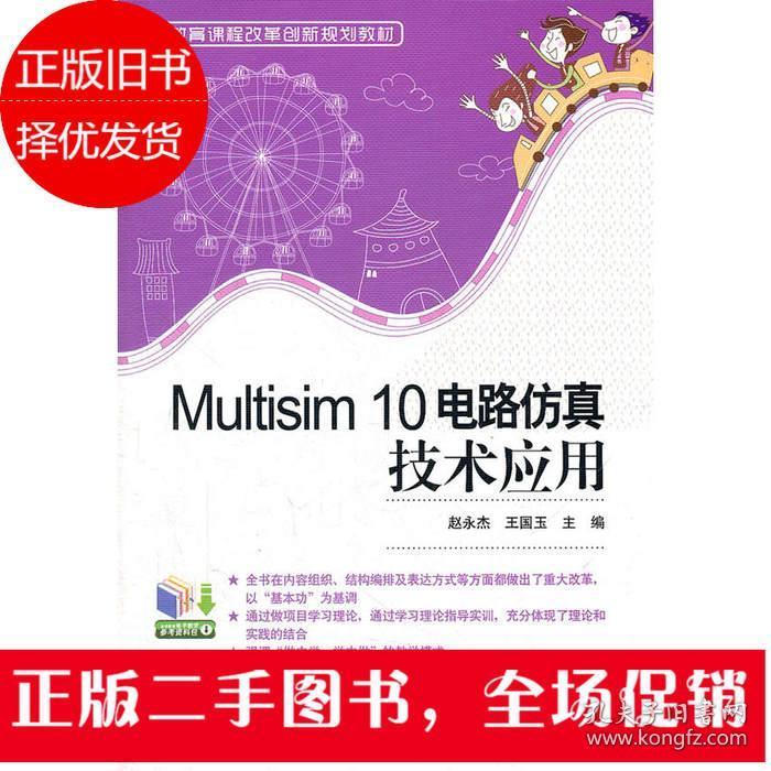 职业教育课程改革创新规划教材:Multisim 10电路仿真技术应用