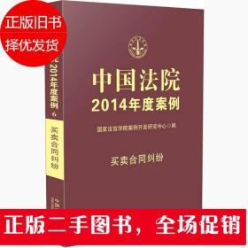 中国法院2014年度案例·买卖合同纠纷
