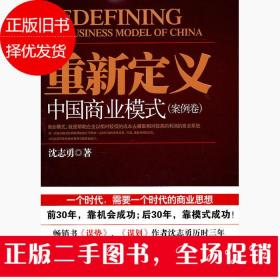 重新定义中国商业模式(案例卷)