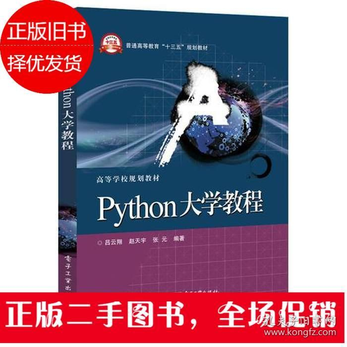 Python大学教程