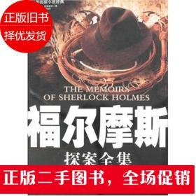 福尔摩斯探案全集:世界侦探小说经典