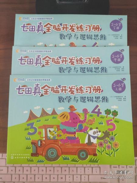 七田真全脑开发练习册:数学与逻辑思维(5~6岁)(上中下)
